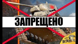 ⛔5 ЗАПРЕЩЕННЫХ ИМБОВЫХ ТАНКОВ ИХ БОЛЬШЕ НЕ ДОСТАТЬ в World Of Tanks