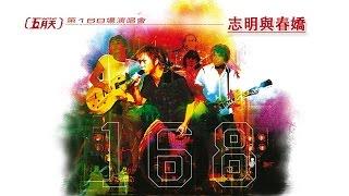 志明與春嬌(大合唱版)-第168場演唱會 (官方完整版LIVE)