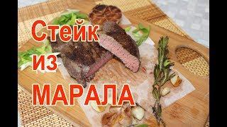 Стейк из марала (рецепт из мяса марала) - как приготовить мясо марала на сковороде гриль с чесноком
