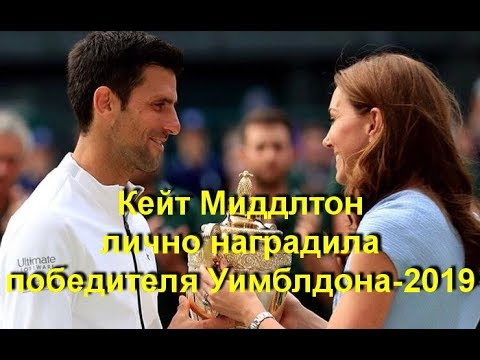Кейт Миддлтон лично наградила победителя Уимблдона-2019