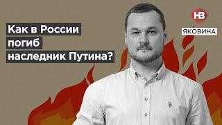 Преемник Путина - загадочная гибель Зиничева. Что произошло? | Світ Огляд
