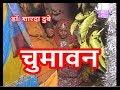 घर में से निकलेली आपन अम्मा Ghar me se nikaleli aapan amma CHUMAWAN Vivah CHUMAVAN Bhojpuri song