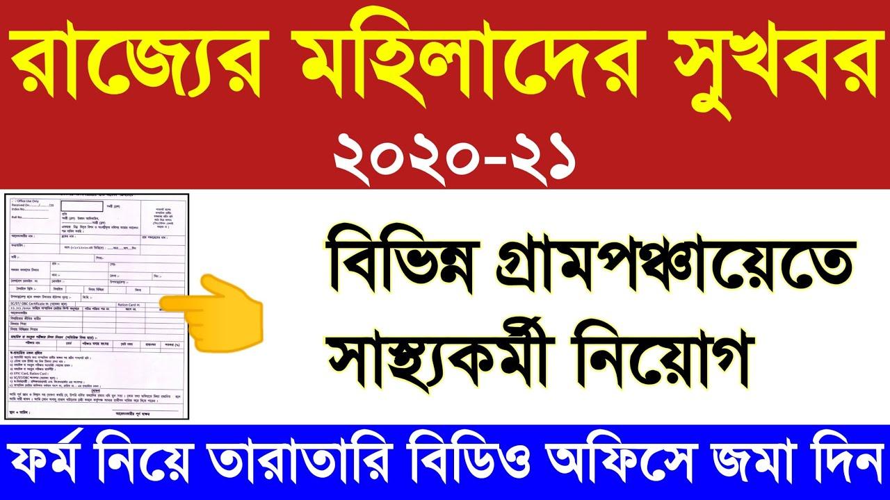 West Bengal  recruitment 2020, job vacancy for freshers female, 10th pass job vacancy West Bengal