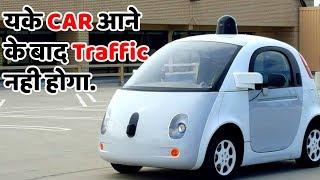 TRAFFIC की समस्या का SIMPLE इलाज. Science of Traffic and Self Driving Cars