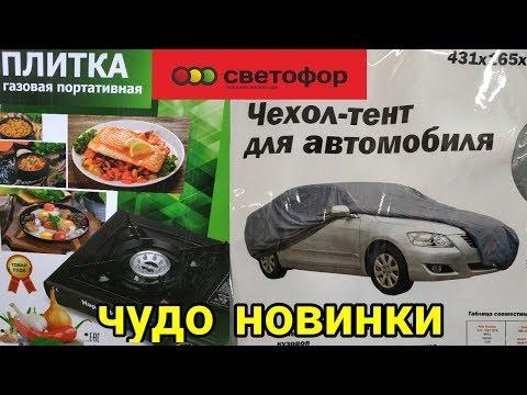 Светофор🚥 ТАКОГО ТОЧНО НЕ БЫЛО!!  Быт.техника,посуда и автотовары. Магазин низких цен!  Апрель 2019