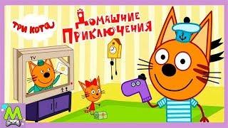 Три Кота Домашние Приключения.Веселье Дома у Котиков.Игра по Мультикам