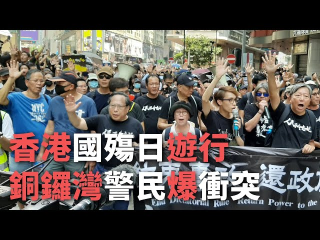 港「國殤日」遊行 入夜後銅鑼灣示威群眾仍未撤《這樣看中國》