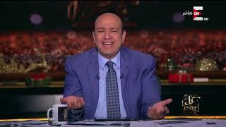 كل يوم - تعليق عمرو أديب على قرار دار الإفتاء إن البيتكوين حرام شرعاً