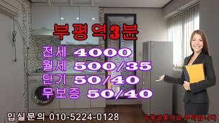 11) # 급전세^^  인천 부평역 3분 원-룸 전세 …
