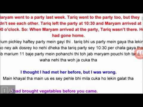 Past Perfect Tense In Urdu Lesson One By Tariq Aziz
