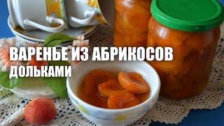 Варенье из абрикосов дольками — видео рецепт
