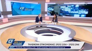Ώρα Ελλάδος 05:30 30/10/2019 | OPEN TV
