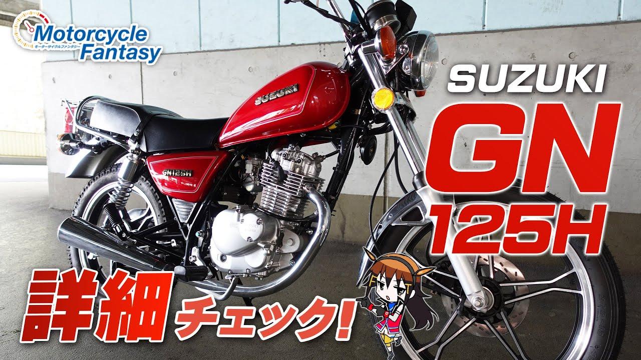 【シンプルでオールマイティ】SUZUKI GN125H を詳細チェック!【協力店:ユーメディア横浜新山下】Motorcycle Fantasy