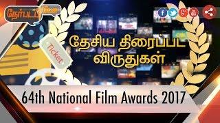 Nerpada Pesu 08-04-2017 – 64th National Film Awards 2017 – Puthiya Thalaimurai tv Show