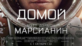 «Марсианин» — фильм в СИНЕМА ПАРК