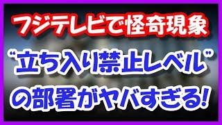"""【恐怖】フジテレビで怪奇現象!! 関係者が""""立ち入り禁止レベル""""の部署..."""