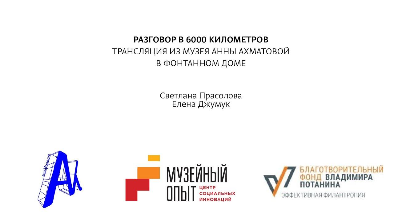 Опубликована первая встреча программы «Разговор в 6000 километров»