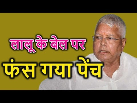 Lalu Yadav के बेल पर फंस गया पेंच, Ranchi HighCourt  ने फैसला रखा सुरक्षित  