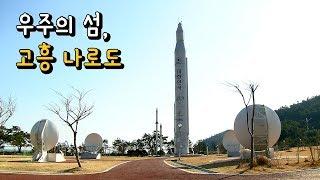 전세계 13번째 우주센터,  고흥 나로도 [와보랑께, 섬으로]