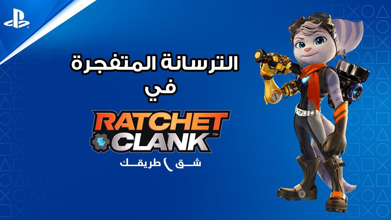 Ratchet & Clank: أسلحة شق طريقك