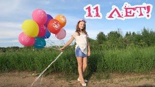VLOG: День рождения Поли! 11лет! Ура!!!