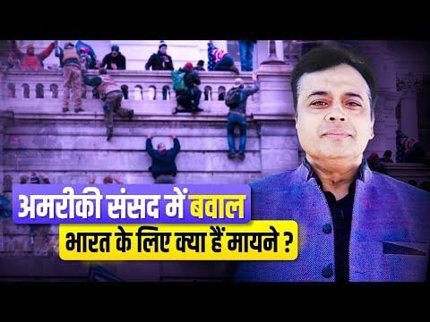 अमरीकी संसद में बवाल। भारत के लिए क्या हैं मायने ?