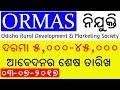Odisha Rural Development and Marketing Society (ORMAS) Job Vacancy | ODISHA JOB UPDATES