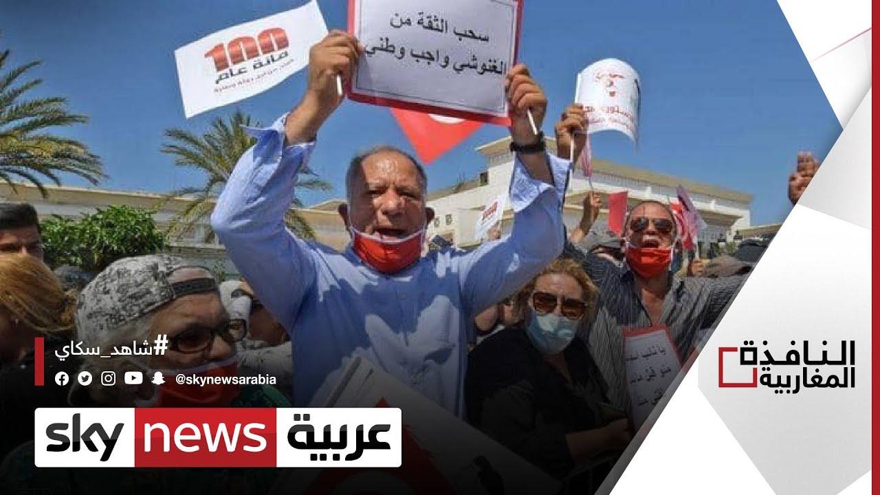 وقفة احتجاجية أمام البرلمان للتنديد بالإرهاب والعنف في تونس   #النافذة_المغاربية