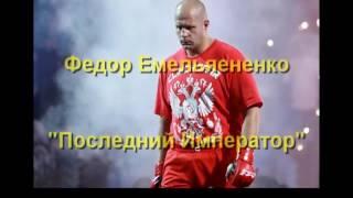 Федор Емельяненко лучшие бои