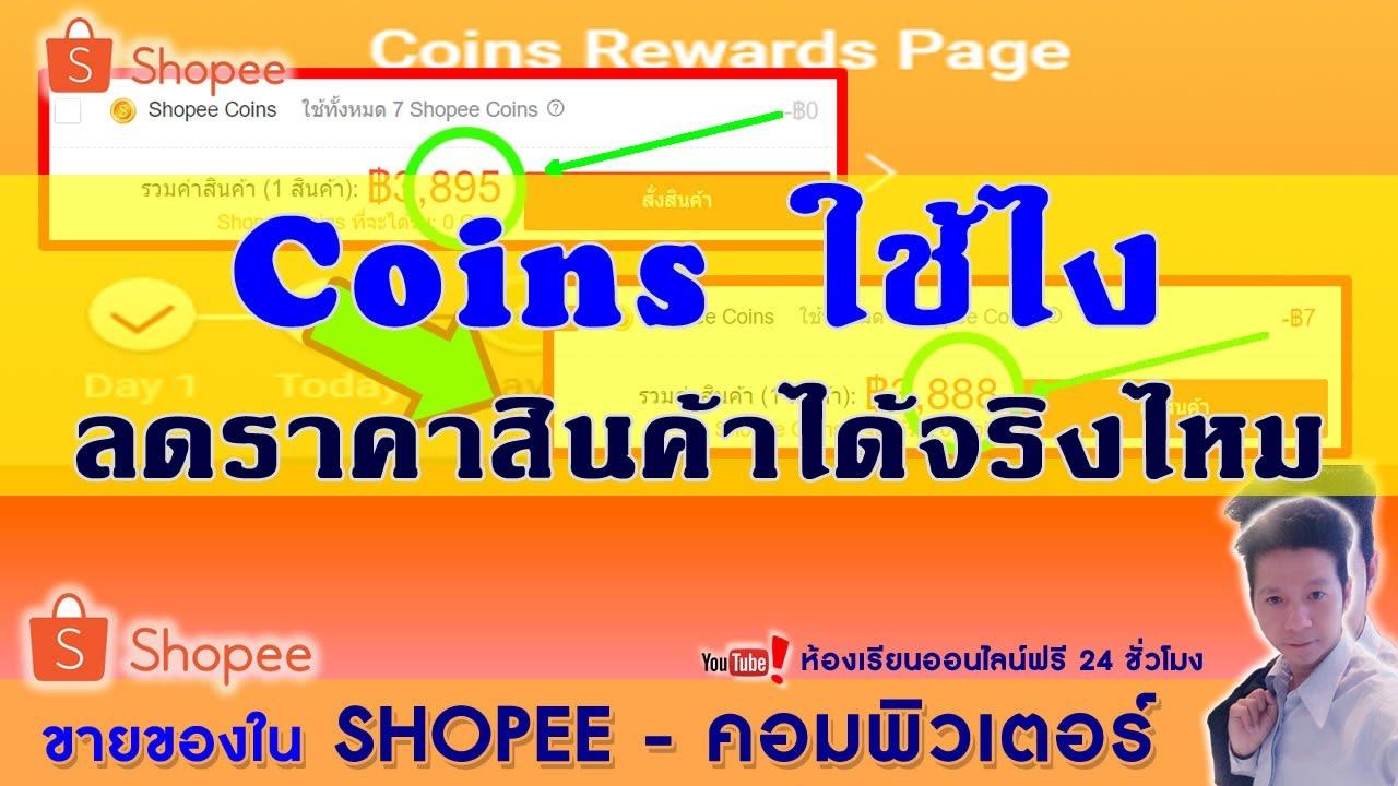 ขายของใน Shopee Ep27.วิธีใช้ Shopee Coins ลดราคาสินค้า ด้วยมือถือ และคอมพิวเตอร์