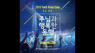 침신대 샤마선교회 청소년캠프