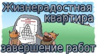 Ремонт квартир в Санкт-Петербурге Жизнерадостная квартира окончание работ