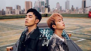 邱鋒澤FENG ZE X 黃偉晉 Wayne【潛台詞 UNSPOKEN】Official MV