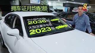 未来三个月拥车证配额 将稍微减少约1.7%