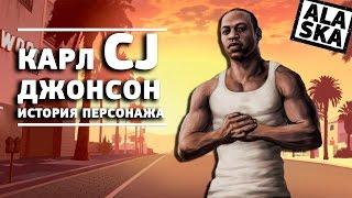"ИСТОРИЯ КАРЛА ДЖОНСОНА ""CJ"" (GTA San Andreas) [GamePerson]"