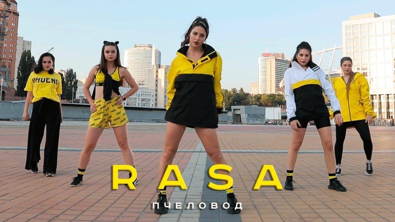 RASA - Пчеловод (Премьера трека 2019)