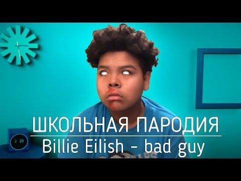 ШКОЛЬНИКИ ПЕРЕПЕЛИ // ПЕРЕПЕЛИ Billie Eilish - Bad Guy // ПАРОДИЯ НА Billie Eilish - Bad Guy