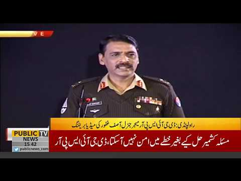 Exactly what kind of assistance is U.S seeking from Pakistan? Know from DG ISPR