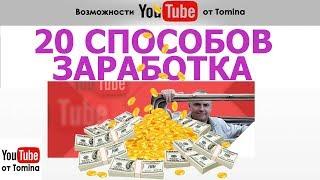 Как заработать на YouTube (20 способов заработка на Ютубе). Как можно заработать на YouTube!