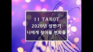 [타로/타로운세] ? 2020년 상반기 나에게 찾아올 변화들 ?
