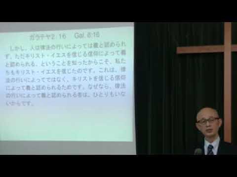 2020年11月8日(日) 主日礼拝メッセージ:金子辰己雄師