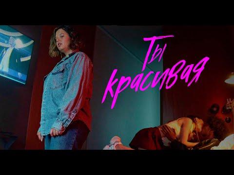 Смотреть клип Николай Басков - Ты Красивая