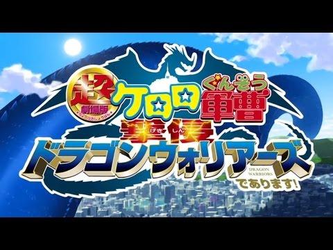 Keroro Gunso the Super Movie 4 : Gekishin Dragon Warriors