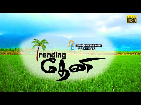 """""""Trending Theni""""-  song teaserabout Theni district--by DARKS ENTERTAINMENT"""