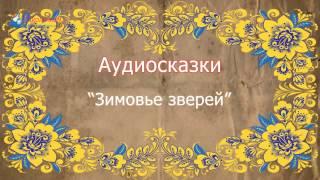 Русская народная сказка. Зимовье зверей. Аудиосказка