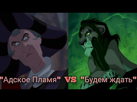 """""""Адское пламя"""" Vs """"Будем ждать"""" / Горбун из Нотр-Дама и Король Лев"""