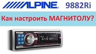 Параметри ALPINE 9882Ri під 3х лінійну акустику