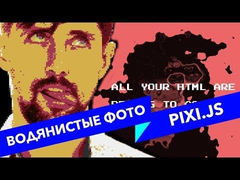 #32 ALL YOUR HTML, Волнистые картинки на PIXI.JS