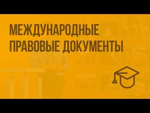 Международные правовые документы. Видеоурок по обществознанию 9 класс
