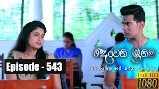 Deweni Inima | Episode 543 07th March 2019 Thumbnail